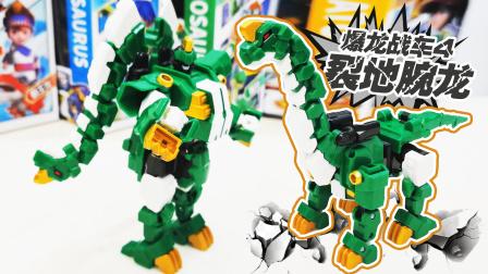 力大无穷的腕龙机器人!爆龙战车4经典款,变形裂地腕龙来咯
