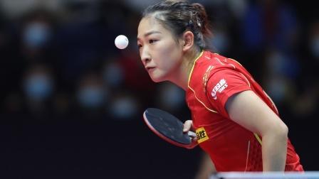 2021直通世乒赛第四轮—刘诗雯VS黄颖琦