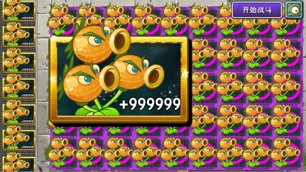 三重柚子射手!僵尸真的太难了!