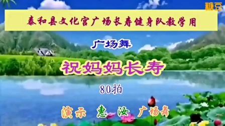泰和县长寿健身队祝妈妈长寿教学片