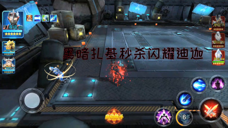 奥特曼传奇英雄:黑暗扎基VS迪迦和奈克瑟斯!黑暗领域秒杀对手