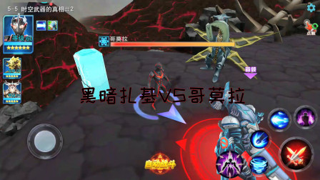 奥特曼传奇英雄:黑暗扎基VS铠甲哥莫拉!黑暗领域吞噬铠甲怪兽