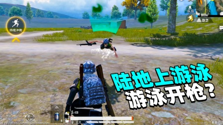 100局游戏也遇不到一次的情况,人机在陆地上游泳开枪!