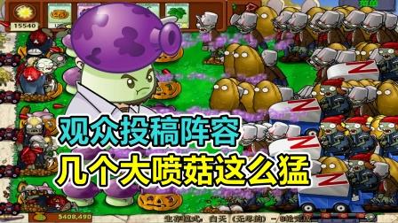 植物大战僵尸:就凭几个大喷菇,能挡住多少轮僵尸进攻?