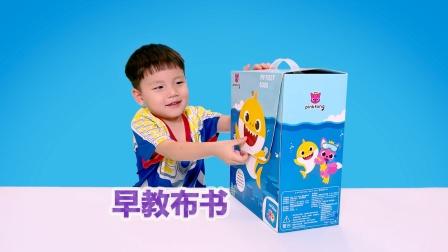 儿童早教布书,碰碰狐鲨鱼版宝宝玩具开箱