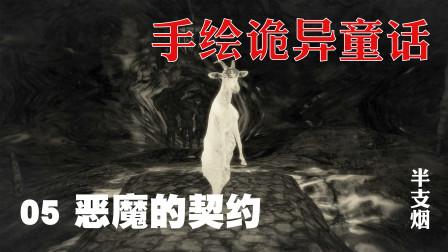 《Mundaun》手绘诡异童话05--恶魔的契约