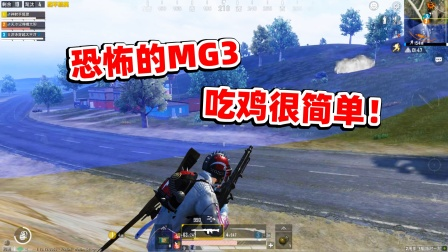 狙击手麦克:恐怖的MG3!这才是灭队大杀器,吃个鸡简简单单!