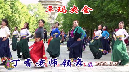 玲珑广场舞《卓玛央金》,丁香老师C位领舞,场面壮观,整齐好看