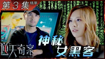 【逆天奇案】第3集精華  神秘女黑客