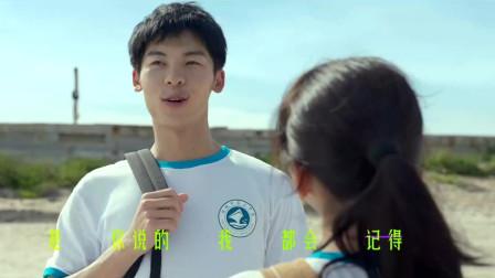 张郁梓演唱《你的婚礼》甜蜜曲《如你所说》MV:许光汉章若楠CP感,好听
