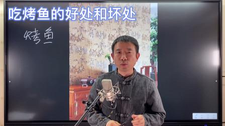 刘恒易经:吃烤鱼的好处和坏处