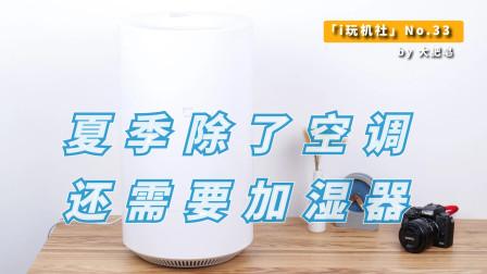 开空调要开加湿器吗?米家纯净式智能加湿器 Pro快速体验