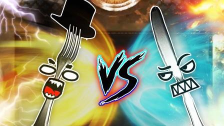 餐具格斗 厨房的叉子变成叉叉人和刀小子打起来了 成哔哔解说