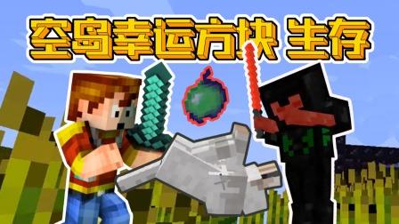 【天骐】我的世界幸运方块空岛09 一个绿苹果引发的兄弟情