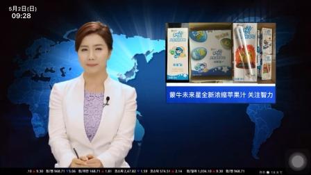 蒙牛未来星营养果汁酸奶饮品-韩国新闻直播事件篇1分25秒(202105)