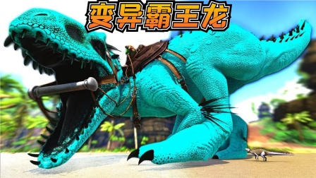 利用巨兽门,驯服万龙之首变异霸王龙!