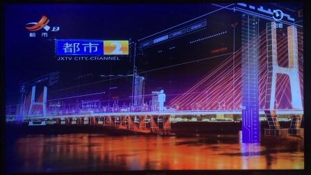【Pan烁视频】江西广播电视台二套都市频道(八一大桥)2020年ID