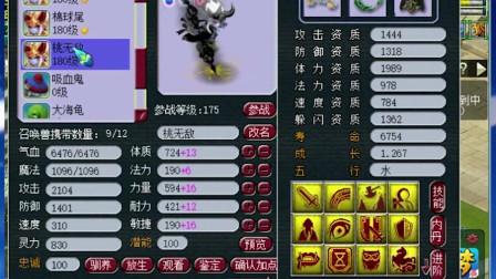 梦幻西游:老王有钱就是任性啊,估价曲阜孔庙打造的服战方寸