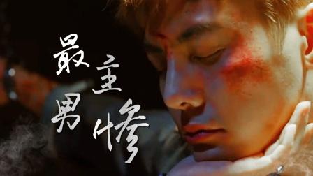 世上最惨男主李俊杰,太虐心!