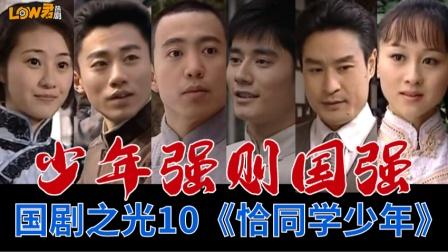 国剧之光第十期——《恰同学少年》