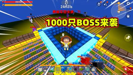 迷你世界:1000只BOSS来袭,建激光、地刺、岩浆陷阱,能挡住吗?