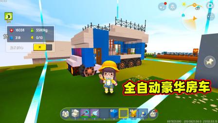 迷你世界高级生存423:豪华房车完工,能坐10个人,还有公主床!