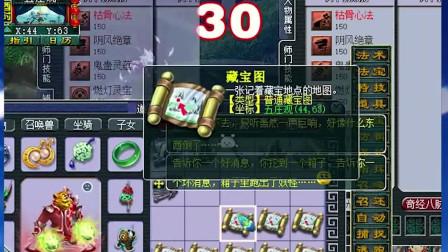 梦幻西游:老王这资源不得准备一年啊,站着不动一口气挖完40张宝图