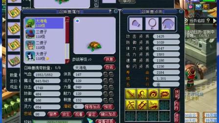 梦幻西游:没想到老王是超级连击,这么多兽决打到大海龟身上真奢侈