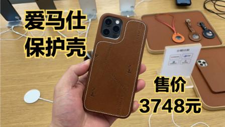iPhone12 Pro爱马仕保护壳体验:这可是售价3748元的保护壳啊!