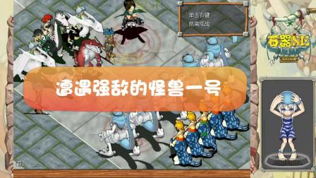"""石器时代8.5《石器se》遭遇强敌的玩家""""怪兽一号"""",石器PK精选"""