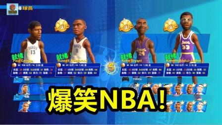 爆笑NBA:猪队友熊嫂不如小学生操作,科比+贾巴尔都没用