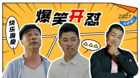 《刘老根4》全员爆笑开怼,相爱相杀乐翻天!
