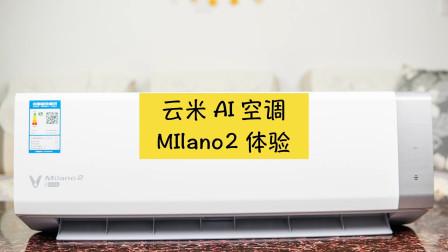 云米AI空调Milano 2体验:语音控制智能调温,关键还非常省电