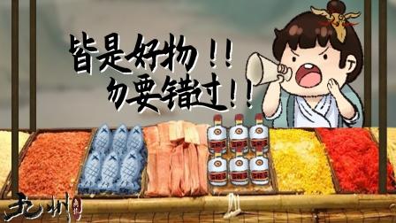 【风笑试玩】在古代做生意要有良心丨九州商旅 试玩
