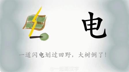 学汉字:闪电的电