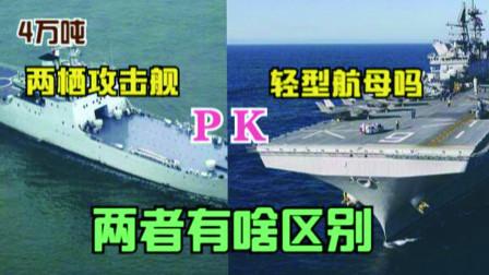 4万吨的两栖攻击舰,能打赢4万吨的轻型航母吗?两者有啥区别?