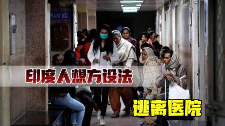 印度民众上演反向操作?挤破头住院后,现在又开始大规模逃离医院