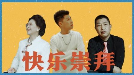 用《快乐崇拜》打开《刘老根4》,龙泉山庄欢乐无极限!