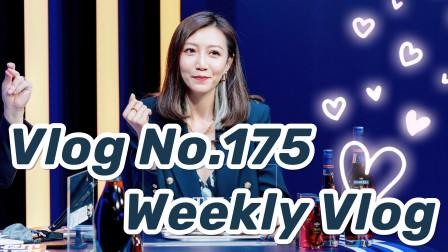 【Miss沐夏】Vlog No.175 Weekly Vlog 头饰开箱+久违的上海出差 日常生活