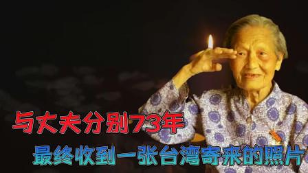 周秀莲:与丈夫分别73年,收到一张台湾寄来的照片,痛哭流涕