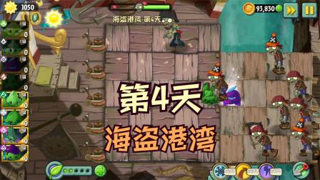 植物大战僵尸2国际版:海盗港湾,第4天(面面面团)