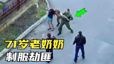 7个现实生活中的超级英雄,71岁奶奶怒砸劫匪,关节炎都不犯了?
