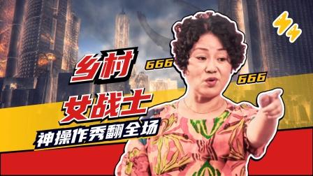 """《刘老根4》""""乡村女战神""""大胖,文斗武斗样样行"""