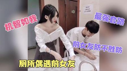 爆笑:厕所偶遇前女友,场面很尴尬,机智的我完美的躲过了一劫!