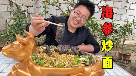 400买二斤海参,各个巴掌大,做道海参炒面,吃起来果然霸道!