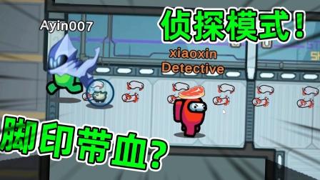 Amongus侦探模式:侦探身份获胜!可以看到内鬼的脚步!