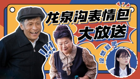《刘老根4》龙泉沟全员逗趣表情大放送,搞怪可爱萌翻啦!