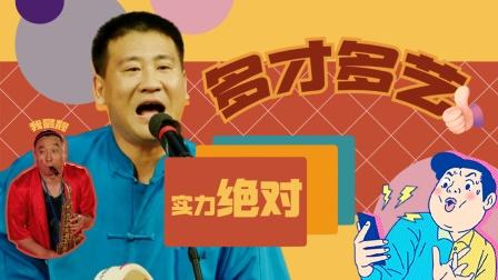 《刘老根4》大舞台演员实力不俗,多才多艺各具特色