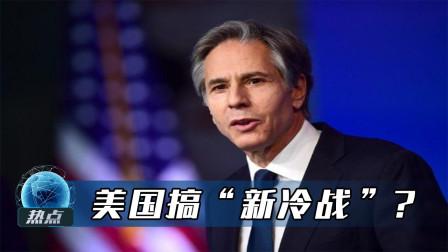 """美国搞""""新冷战""""?G7峰会捍卫西方规则,应对中俄联手的政治力学"""
