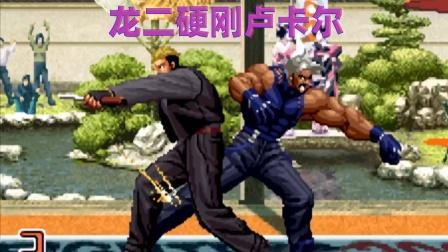 拳皇2002:龙二用刀子硬刚卢卡尔大招,看谁的威力更加强大